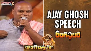 Ajay Ghosh Speech | Rangasthalam Vijayotsavam |...