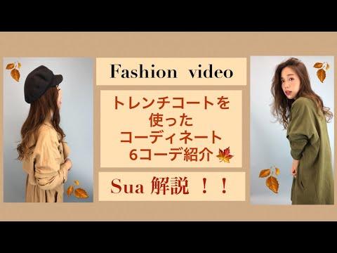 【ファッション】Sua 解説!トレンチコートを使った秋服6コーデご紹介🧥❤️
