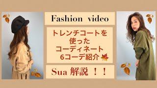 皆さんこんにちは! Suaです☺   今回の動画はファッション動画です‼   ...