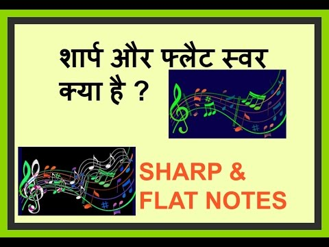 Sharp and Flat Notes!!of Harmonium!!of Piano!!in a Song