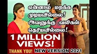 Ennala marakka mudiyavillai new version 2020 | Rashmika mandanna | vijay devarakonda | My love