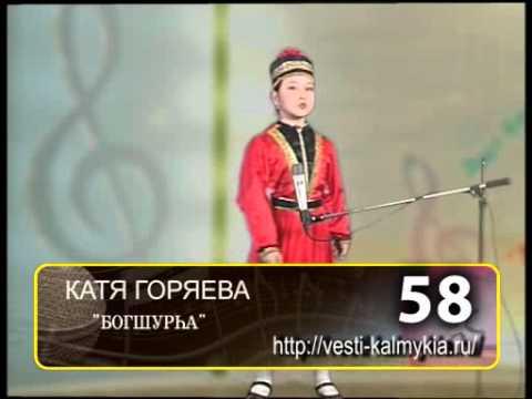 Екатерина Горяева «Богшурhа»