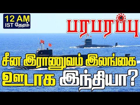 நள்ளிரவு  12 மணி பிரதான இலங்கை செய்தி | பரபரப்பு மீடியா | Paraparapu Media Sri Lankan News