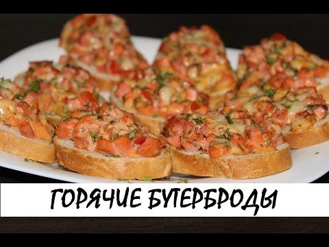 Горячие бутерброды на