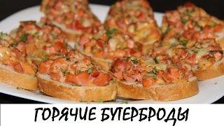 Горячие бутерброды на скорую руку. Быстрый завтрак! Кулинария. Рецепты. Понятно о вкусном.