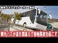 【Tourist Bus Simulator】観光バスが道を間違えて接触事故を起こす【アフロマスク】