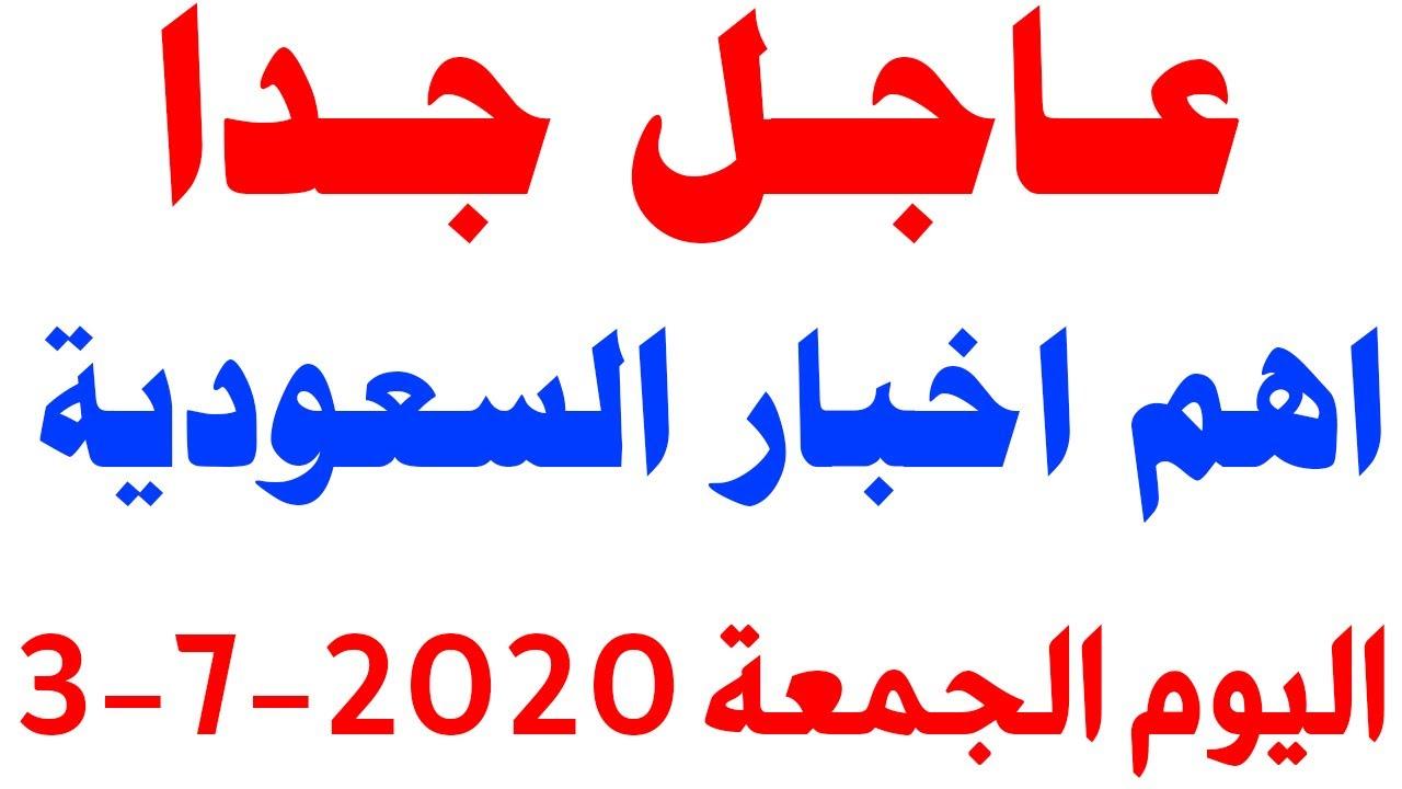 اخبار السعودية مباشر اليوم الجمعة 3-6-2020