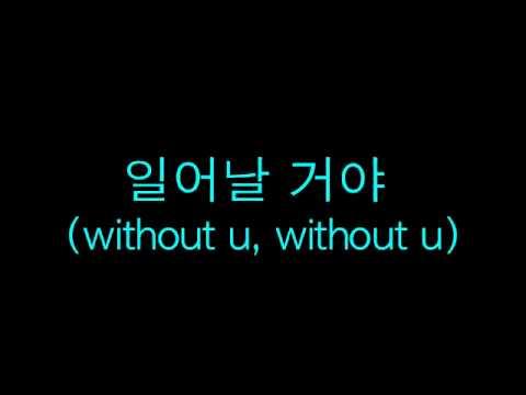 Without U 2PM Lyrics