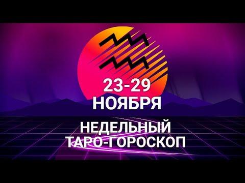 ♒ВОДОЛЕЙ🌷 23-29 ноября 2020/Таро-прогноз/Таро-Гороскоп Водолей/Taro_Horoscope Aquarius.
