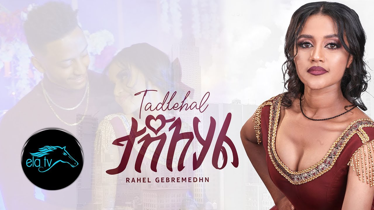 Ethiopian Music 2021 - Rahel Gebremedhn - Tadelhal - New Ethiopian Music 2021 - (Official Video)