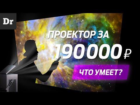 Проектор за 190 000 р. или OLED ТВ: ЧТО ВЫБРАТЬ?
