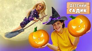 Хэллоуин и кукла Барби Детскии сад Капуки для игрушек Видео для детей