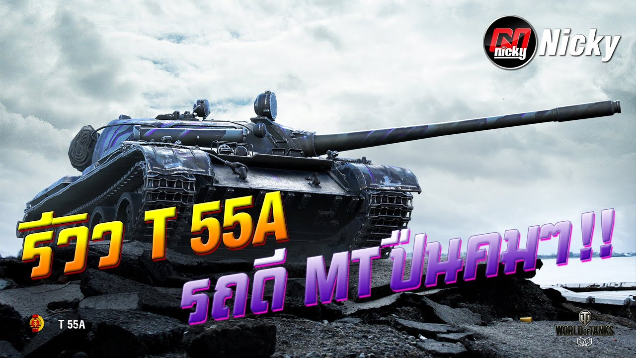 World of Tanks || รีวิว T 55A รถดี MT ปืนคมๆ!!