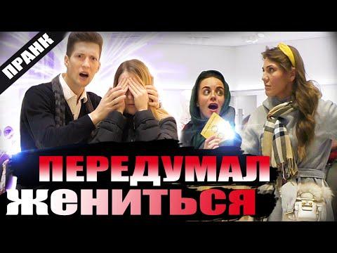 Неудачное Предложение / Передумал Жениться Пранк / Шарик Лопнул | Boris Pranks