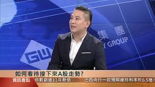 """OneTV - 金道特约【亚太商情】""""五窮六絕""""大幕拉開 該抄底還是離場?"""