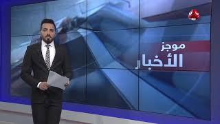 موجز الاخبار | 12 - 03 - 2019 | تقديم هشام الزيادي | يمن شباب