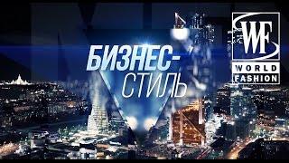 Бизнес-стиль: Успешные бизнесвумен Москвы
