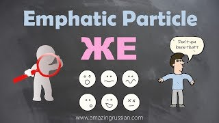Intermediate Russian: Emphatic Particle ЖЕ