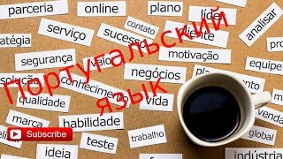 Урок Португальского Языка: