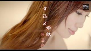 【MV大首播】向蕙玲-幸福的嫁妝(官方完整版MV) HD【民視八點檔『嫁妝』片尾曲】