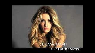 ΣΤΕΛΛΑ ΚΑΛΛΗ - ΣΟΥ ΡΙΧΝΩ ΑΚΥΡΟ  5/2012