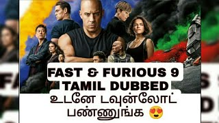 Fast and furious 9 tamil dubbed full movie download   Easy methods   watch full video  