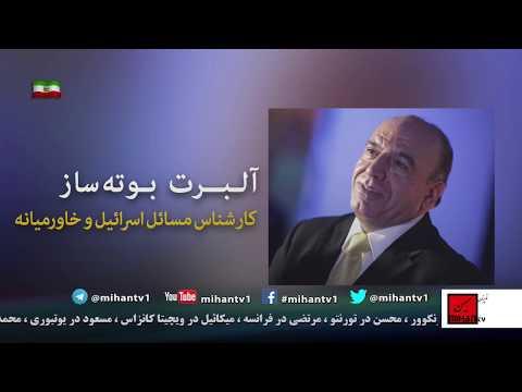 از تهدید نتانیاهو تا سفر رئیس جمهور پاکستان به عربستان و بازرس مولر با آلبرت بوته ساز