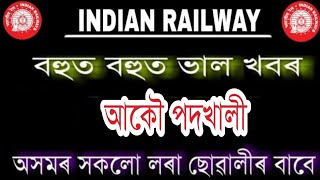 Railway New Post- How To Apply Indian Railway Ministerial And Isolated Recuitment 2019 in ...
