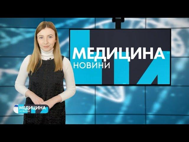 #МЕДИЦИНА_Т1новини | 06.05.2020