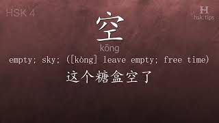 Chinese HSK 4 vocabulary 空 (kōng), ex.4, www.hsk.tips