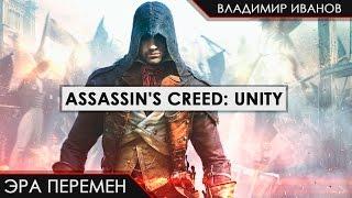 Assassin's Creed: Unity – Эра Перемен [Перевод Владимир Иванов]