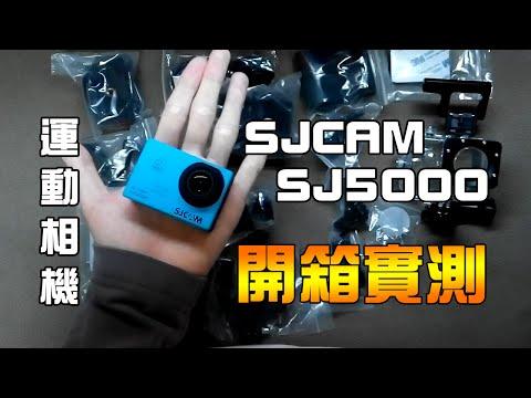【阿鬼日常開箱】超迷你!運動攝影相機SJ5000