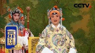 《中国京剧像音像集萃》 20190629 京剧《强项令》| CCTV戏曲
