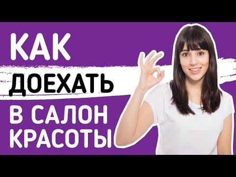 Как добраться на авто до салона красоты Ольги Демидовой в Хамовниках от Комсомольского проспекта