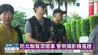 北聯幫迎前幫主 轄區警緊繃蒐證   華視新聞 20190624