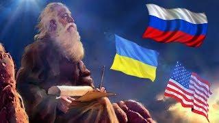 ПРОРОЧЕСТВО о России, Украине, Америке...