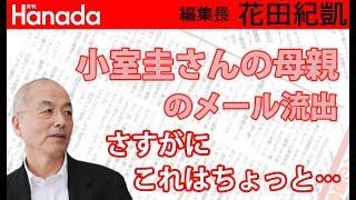 眞子内親王殿下のお相手、小室圭さんの母親の元婚約者から、カコのメールがリークされました。|花田紀凱[月刊Hanada]編集長の『週刊誌欠席裁判』 小室圭 検索動画 16