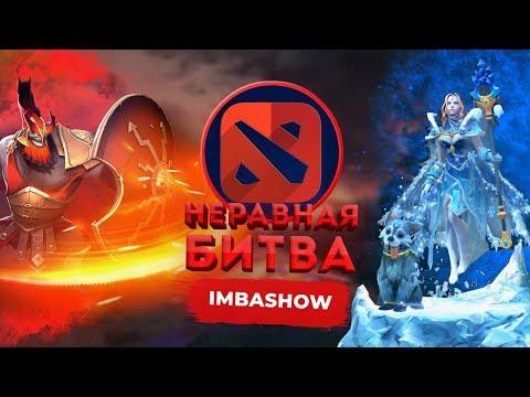 видео: НЕРАВНАЯ БИТВА - mars vs crystal maiden   ГОСТЬ: imba show dota 2