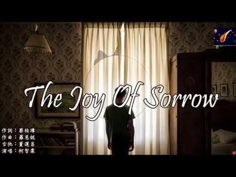 """柯智棠- The Joy Of Sorrow """"We All Grin Even When The World Turns Its Back On Us"""" 【動態歌詞】"""