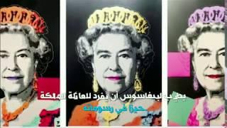 بي_بي_سي_ترندينغ: فكاهة البريطانيين حول حفل زفاف الأمير هاري وميغان ماركل