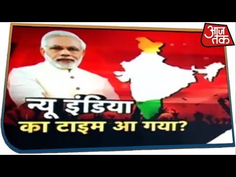 क्या बड़े-बड़े वादों से बन जाएगा 'New India'? देखिए Dangal Chitra Tripathi के साथ