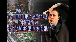 """УШЕДШИЕ АКТЕРЫ СЕРИАЛА """"МЕНТОВСКИЕ ВОЙНЫ""""."""