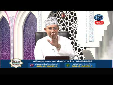Download อิสลามมีทางออก 251163 อ.อามีน เหมเสริม - Aj. Ameen Hemserm