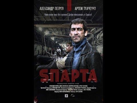 SПАРТА  8 серия РУССКИЙ ДЕТЕКТИВ новинка 2019 ЛУЧШИЙ СЕРИАЛ 2019