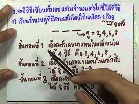เลขกระทรวง พื้นฐาน ม.4-6 เล่ม2 : แบบฝึกหัด3.1 ข้อ12