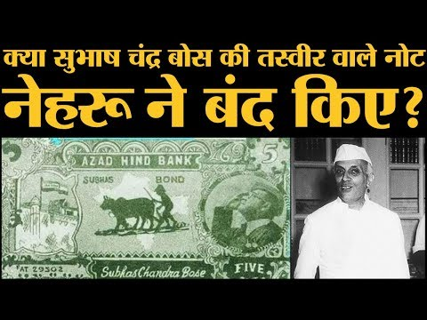 क्या Jawahar Lal Nehru ने  Netaji Subhash Chandra Bose की फोटो वाले Notes को बंद करवाया |
