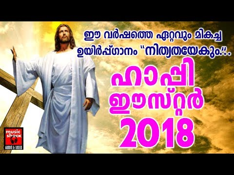 easter special song uyirppu songs christian devotional songs malayalam 2018 easter songs adoration holy mass visudha kurbana novena bible convention christian catholic songs live rosary kontha friday saturday testimonials miracles jesus   adoration holy mass visudha kurbana novena bible convention christian catholic songs live rosary kontha friday saturday testimonials miracles jesus