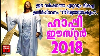 Easter Special Song # Uyirppu Songs # Christian Devotional Songs Malayalam 2018 # Easter Songs