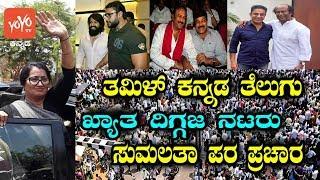 Sumalatha Politics In Mandya | Kannada, Telugu , Tamil Actors Campaign | YOYO Kannada News
