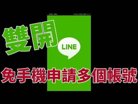 【教學】如何申請多個Line帳號?? 如何在手機上同時使用多個 ...